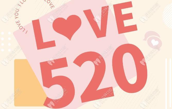 520牙科活动
