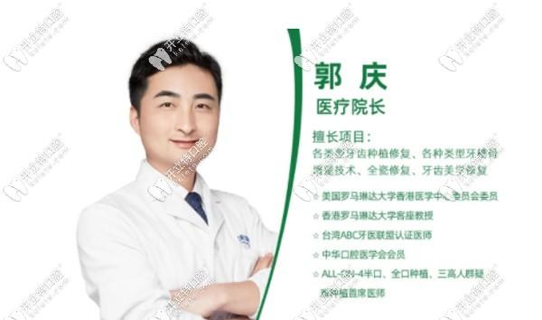 杭州亮贝美口腔种植医疗院长郭庆