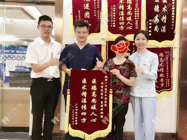 穗华口腔天河院区副院长冯智强