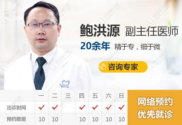 广州穗华口腔医院中大院区院长鲍洪源