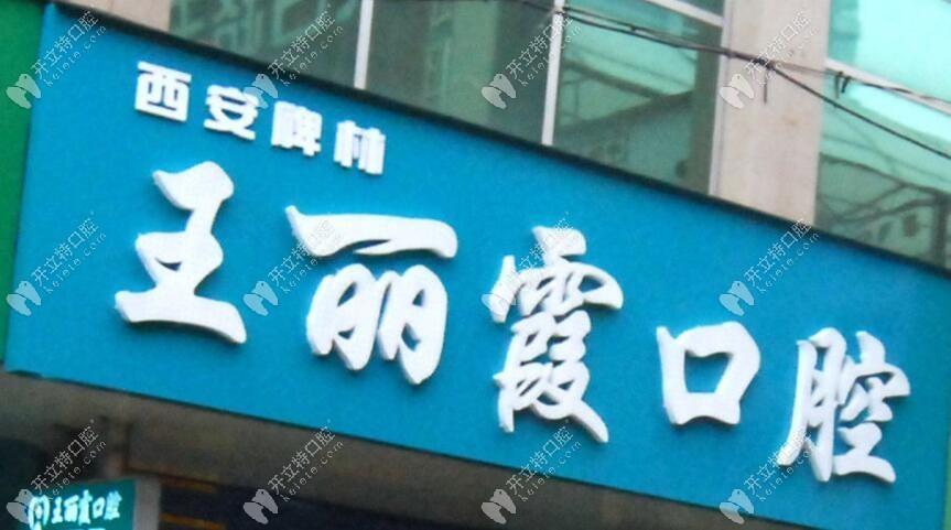 西安碑林王丽霞口腔诊所