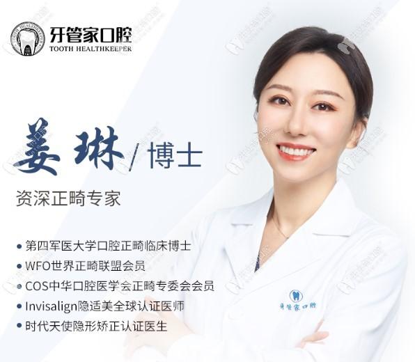 北京美年(牙管家)口腔诊所姜琳