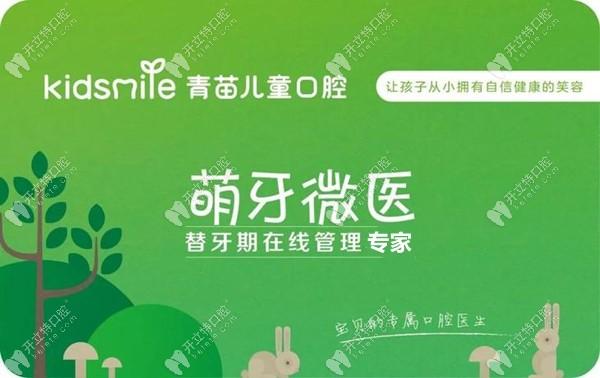 广州青苗口腔哪家做儿童矫正更靠谱,文德广场还是珠江新城?