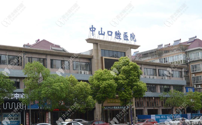 九江中山口腔医院虽不是公办的,但它是正规的二级牙科医院