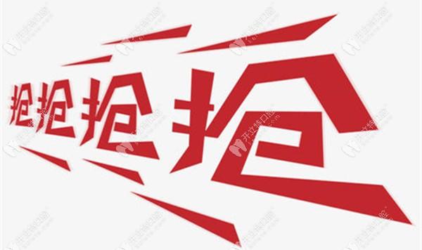 Amazing!上海雅悦齿科做隐适美正畸的价格竟然立减10000元了