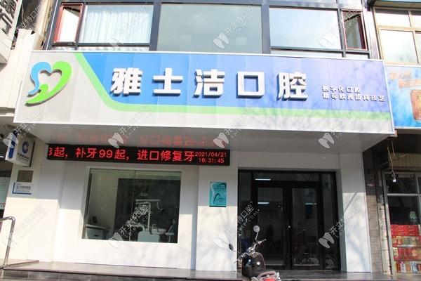 银川雅士洁口腔诊所