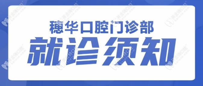 广东疫情反弹:穗华口腔医院公布疫情期看牙注意事项