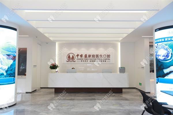听闻广州中家医家庭医生口腔是一家正规靠谱的医院,真的吗?