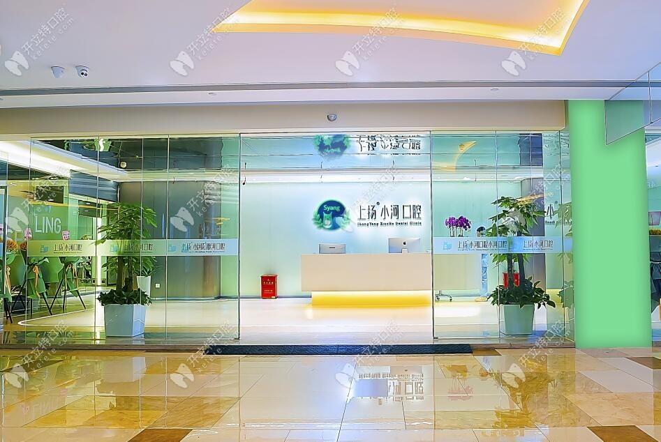 杭州上扬口腔医院