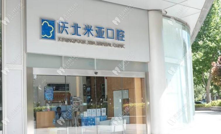 北京庆北米亚口腔门诊部