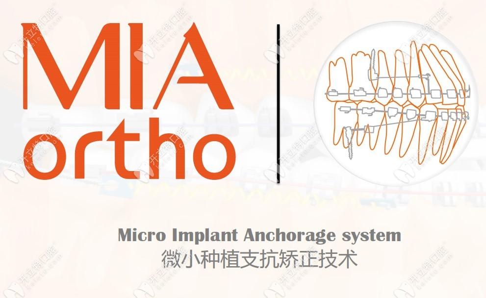 北京庆北米亚口腔的特色矫正技术