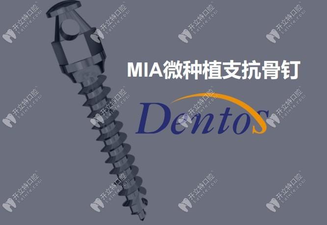 独有的MIA微种植支抗骨钉
