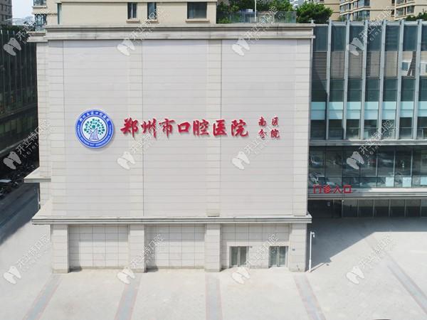 是公办还是私立重要吗?毕竟郑州南区口腔医院的价格真不高