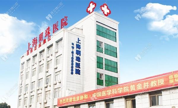 上海明珠医院口腔科