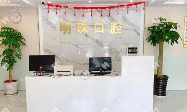 浦东新区明珠口腔的前台