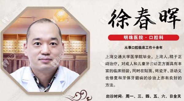 徐春晖医生擅长矫正治疗