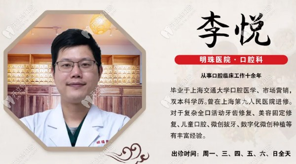 李悦医生曾在九院进修