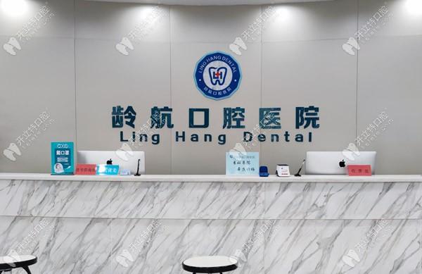 滨州龄航口腔医院收费怎么样,单看种牙价格觉得还好
