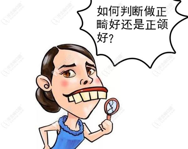 不做正颌手术直接正畸行不行?先区分一下齿性还是骨性凸嘴