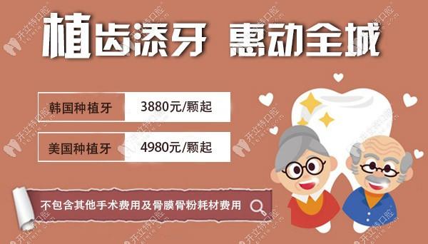 花3880元就能在济南历下美奥口腔做一颗韩国登腾种植牙