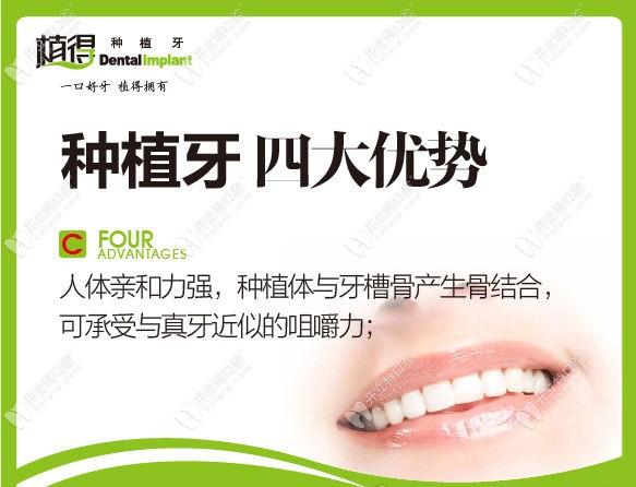 听说焦作植得口腔种植牙的价格实惠技术还靠谱哦~