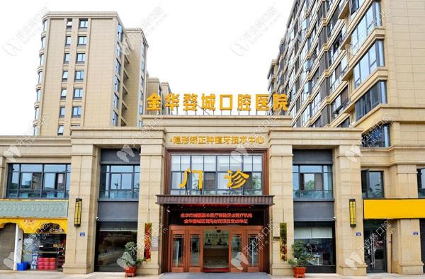 金华婺城口腔医院是私立的吗?其实它是医院级别还能用医保