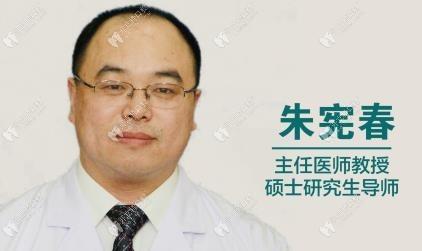 吉林市壹舟口腔门诊部朱宪春