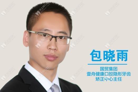 吉林市壹舟口腔门诊部包晓雨