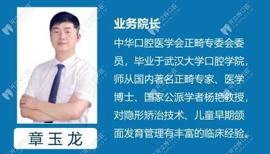 章玉龙:业务院长