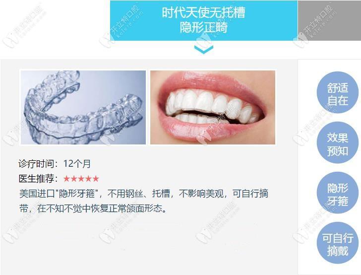 时代天使无托槽隐形牙齿矫正器的优势