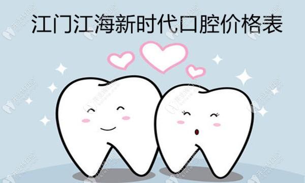 江门江海新时代口腔价格表霸屏了,种植牙多少钱一颗真相是