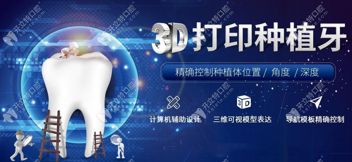 博爱曙光3D打印种植牙技术