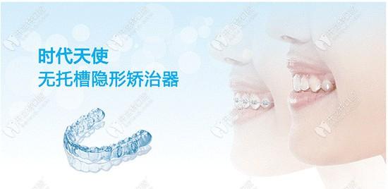 博爱曙光牙科的时代天使隐形牙套价格
