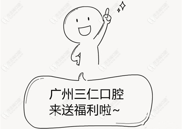 广州三仁口腔正畸活动来啦