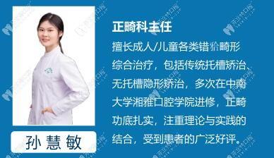 孙慧敏——正畸科医生