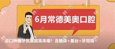 常德美奥口腔韩国登腾种植体价格只要3980元起