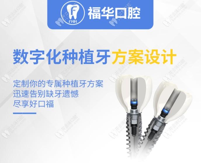 深圳福华口腔种植牙采用数字化种牙
