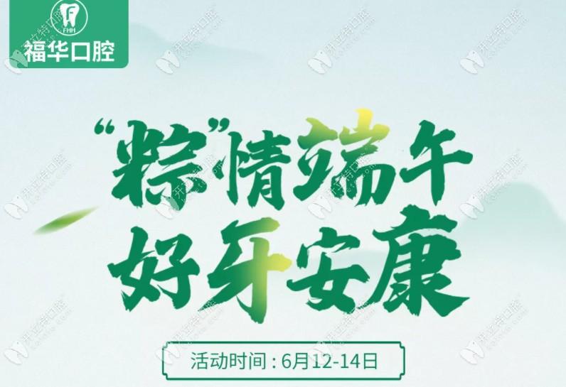 深圳福华口腔端午节种植牙正畸活动