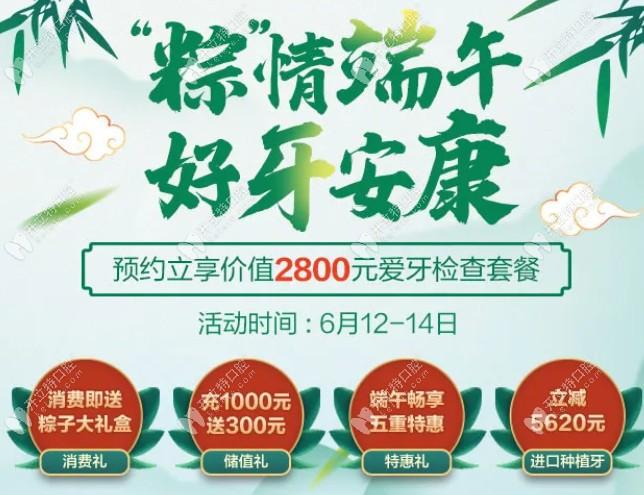 深圳福华口腔端午节充值、消费、分享都有好礼相送