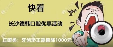 喜提长沙德韩口腔优惠活动:美国3M金属矫正器直降1000元