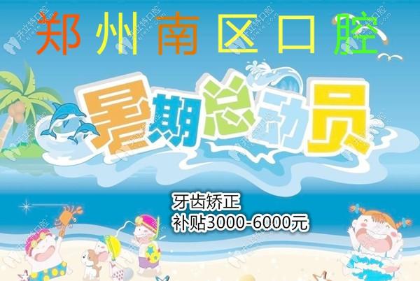 滴:学生党不可错过的郑州南区口腔隐形矫正补贴6000元的活动