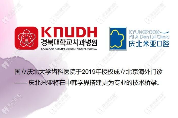 北京庆北米亚口腔价格表上新,附MIA特色骨型矫正技术介绍