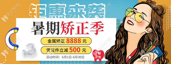 暑期重庆做金属自锁牙套价格只要8800元,老少变美一起冲!