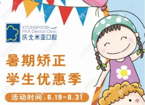 北京庆北米亚口腔暑假学生做牙齿矫正的价格太让人意外啦