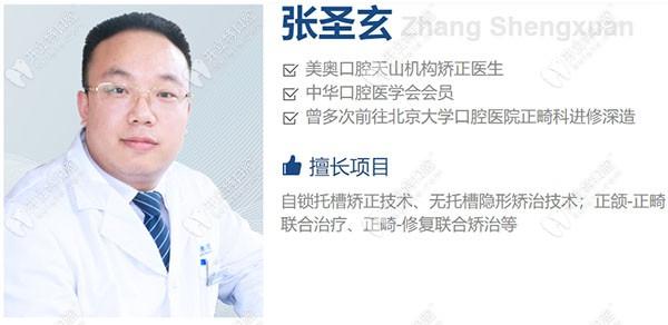 特别推出乌鲁木齐天山区美奥口腔医生简介,请查收!