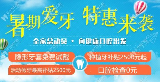 晋中恒伦口腔的暑期隐形矫正活动已开始:透明牙套0元试戴哦