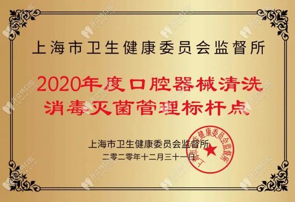 雅悦齿科再获殊荣:上海市口腔器械清洗消毒灭菌管理标杆点