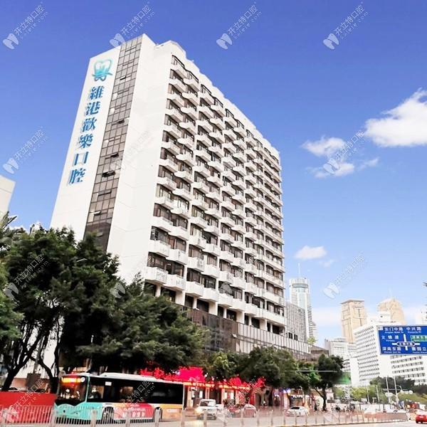 深圳维港口腔诊所