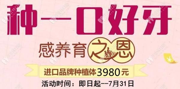 暑期做韩国奥齿泰种植牙全包价格3980,地址在深圳南山区