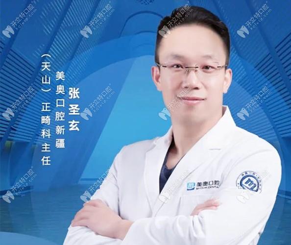 乌市美奥口腔正畸医生张圣玄,是新疆第1位隐适美认证医师